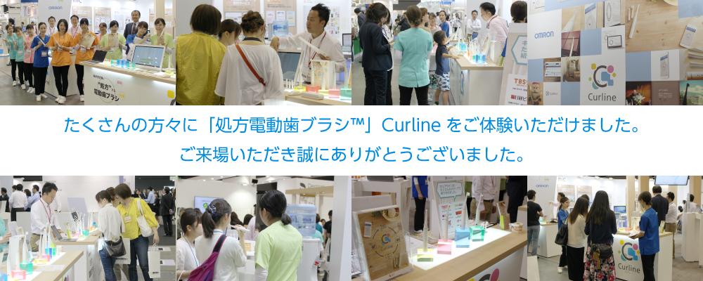 たくさんの方々に「処方電動歯ブラシ™」Curlineをご体験いただけました。 ご来場いただき誠にありがとうございました。