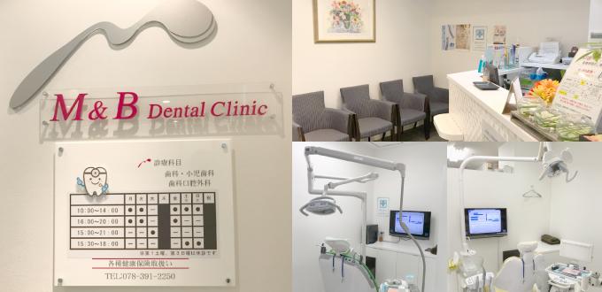 M&B歯科クリニック